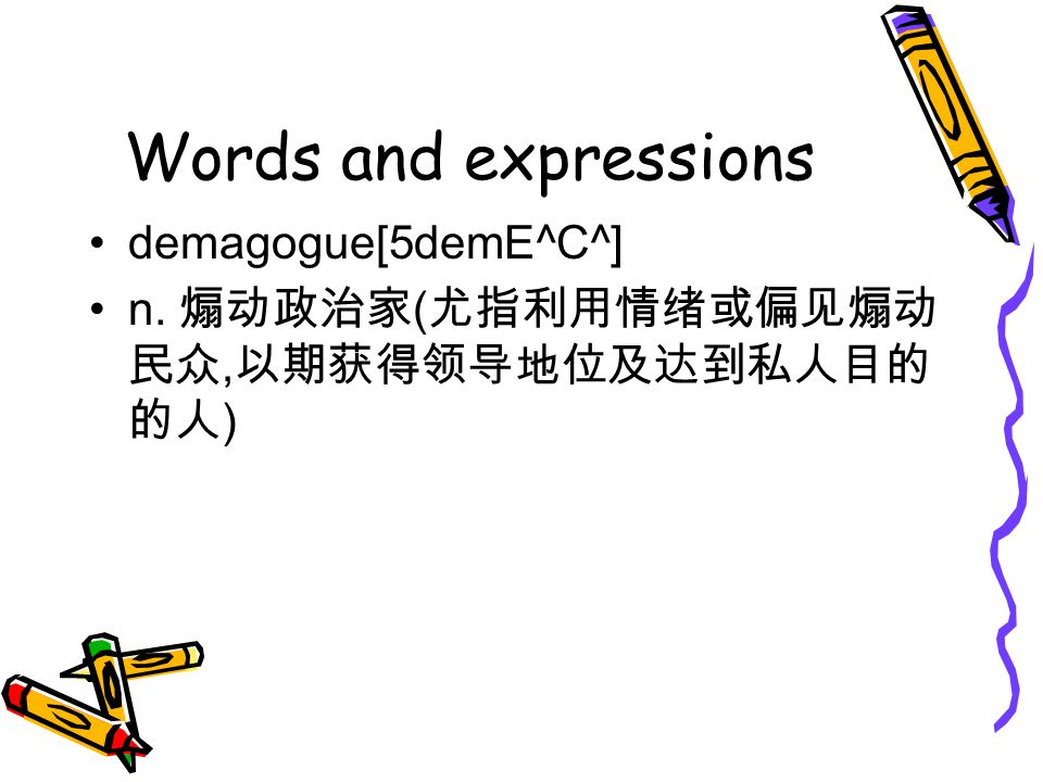 Words and expressions demagogue[5demE^C^]